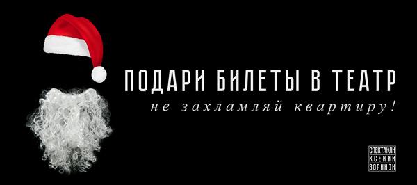 Афиша большого театра москвы на январь